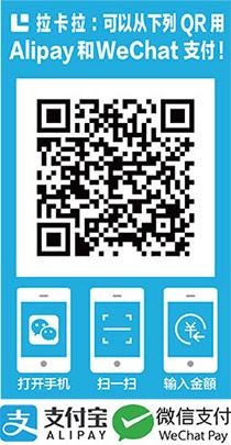 在微信QR可以购买支付!(WeChatでの購入・お支払いができます。)
