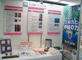 【アロハージャパン社出展】関西健康産業フェア2009
