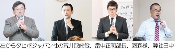 左からタヒボジャパン社の荒井取締役、畠中正明部長、國森様、弊社田中