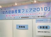 【アロハージャパン社出展】関西健康産業フェア2010