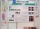 【アロハージャパン社出展】関西健康産業フェア2013